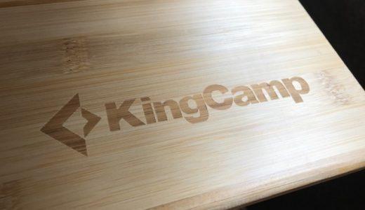 【必見!!】キングキャンプテーブル購入レビュー![kingcamp]絶対オススメ間違いなしのアウトドアテーブル