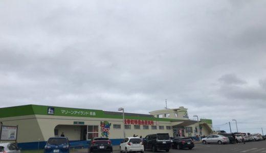 [車中泊スポット]枝幸町の道の駅「マリーンアイランド岡島」に行ってきたので紹介いたします!