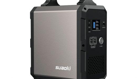 最強クラスポータブル電源suaoki 332000mAh/1200Wh ポータブル電源G1200は車中泊にも最適!