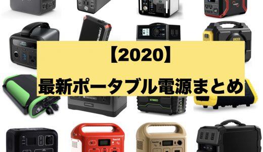 [2020保存版]車中泊・キャンプにおすすめ大容量ポータブル電源26選!電気容量の比較方法や選び方まで網羅的に徹底解説!