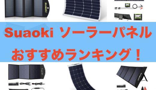 suaoki製ソーラーパネル7種とおすすめランキング!【ポータブル電源に使える!】