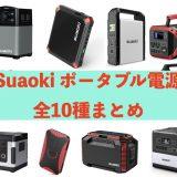 [必見!]suaokiとはどんなメーカー?危険?本社はどこ?評判は?suaoki製ポータブル電源全10種を徹底検証!