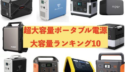 【最強ポータブル電源決定戦!】ポータブル電源を大容量順にランキング発表!