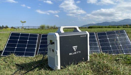 最強クラスの超大容量ポータブル電源「BLUETTI EB-150」実機レビュー!1500Wh/415,000mAh超え!電子レンジは動かせない!?