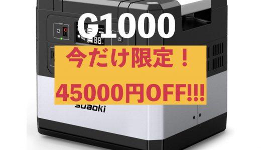 [今だけ限定45000円OFF!]suaoki ポータブル電源G1000[369600mAh/1182.72Wh]を徹底解説!