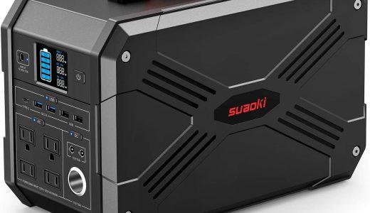 [最新版!]suaoki ポータブル電源S670 [720Wh/200000mAh]は購入すべき!?徹底検証!
