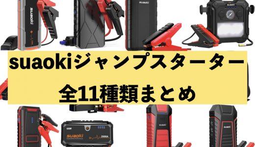 suaoki ジャンプスターター全11種類を紹介!選び方も徹底解説!