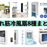 【2020】ほんとに涼しい冷風扇の売れ筋商品7選!