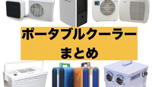 【2021】売れ筋ポータブルクーラー 11種類まとめ!冷え蔵2ex、カンゲキくんも紹介!