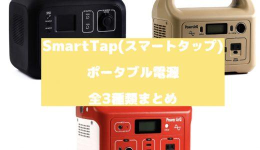 SmartTap(スマートタップ)とはどんなメーカー?本社は?スマートタップのポータブル電源4種をご紹介!