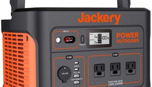 Jackery(ジャクリ)ポータブル電源「1000」を徹底解説!【定格出力1000W、278400mAh/1002Wh】