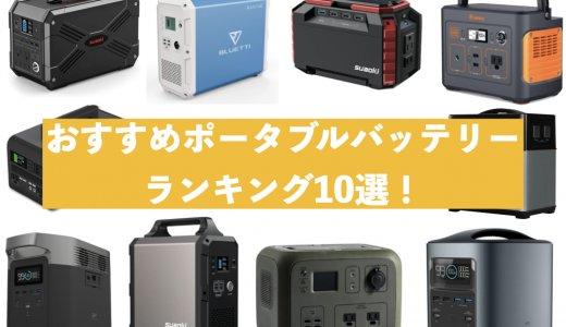ポータブルバッテリーのおすすめランキング10選!