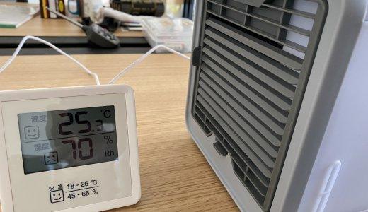 冷風扇は効果なし!?湿度が上がる!?部屋と車内で効果を徹底検証してみました!