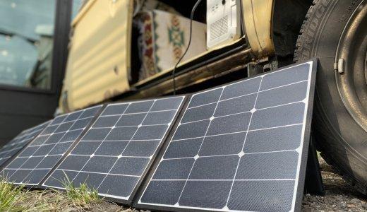 BLUETTI ソーラーパネル 120W(折りたたみ式)購入レビュー!キャンピングカーのソーラーパネルにもおすすめ!