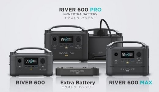 EcoFlow(エコフロー)製ポータブル電源RIVER600シリーズを徹底解説!それぞれのモデルの違いや選び方は!?