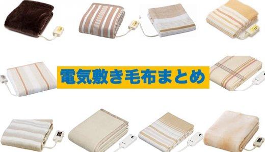 【最新2021】冬の寒さ対策におすすめの電気敷き毛布10選!選び方も解説!