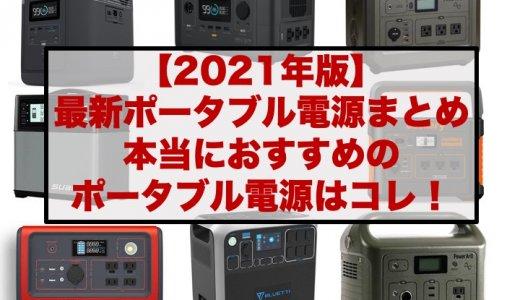 【2021年版】最新ポターブル電源まとめ!一番おすすめの最強ポータブル電源はこれだ!選び方まで徹底解説!