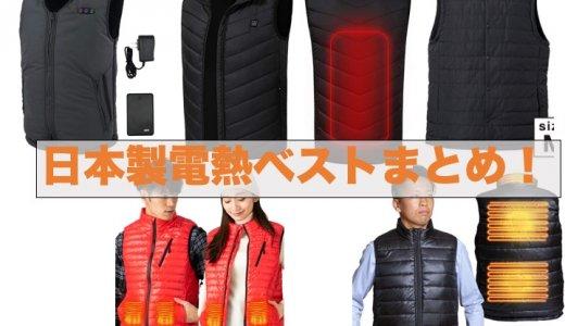 日本製の電熱ベスト7選!ワークマンやカインズなど、人気の電熱ベストをご紹介!
