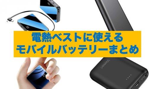 電熱ベストにおすすめのモバイルバッテリーは?選び方や人気のモデルを紹介!