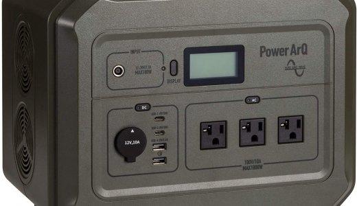 最新!SmartTap(スマートタップ)製のポータブル電源PowerArQ PRO【1,002.4 Wh/46.4Ah】を徹底解説!