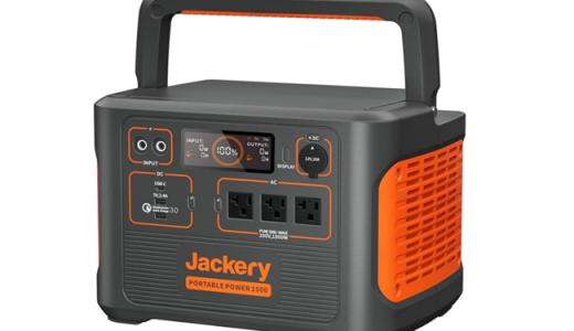 Jackery Ace(ジャクリエース)1500は買いなのか!?スペックを比較&解説いたします!