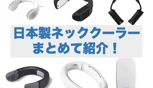 日本製おすすめネッククーラー9選!ソニーやサンコー、富士通などの商品を紹介!