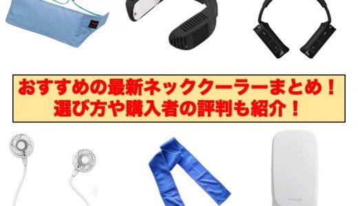 【2021最新版】最新ネッククーラー11選!人気モデルの情報と購入者の評判をまとめました!sonyなどの日本製モデルや、サンコーなども紹介!