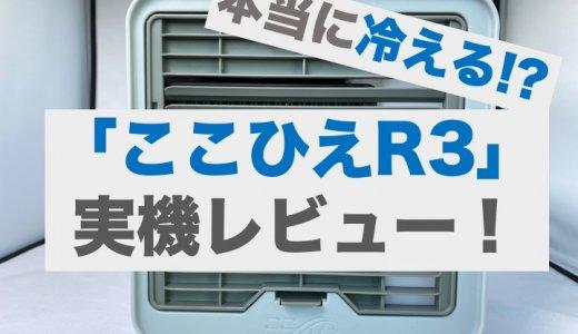 【2021最新版】パーソナルクーラーここひえR3の効果を実機レビュー!ここひえR3は意味がない!?その評判や評価、口コミも紹介!