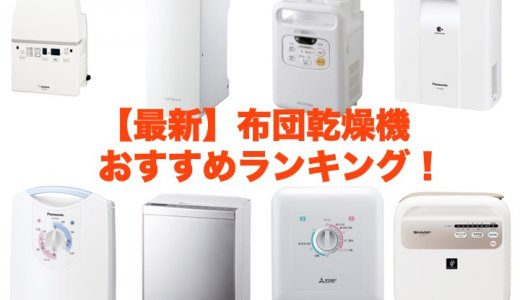 【2021最新】布団乾燥機おすすめ人気ランキング10選!アイリスオーヤマのカラリエやパナソニックなど日本製のモデルも紹介!