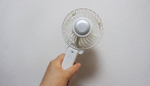 冷却プレート付きおすすめハンディファン【サンコー】ピタファンOffice TK-PLFA-WH使用レビュー!ネッククーラーとしても使える最新ハンディファン !