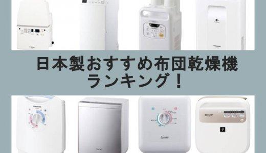 日本製おすすめ布団乾燥機10選!充実保証で安心のモデルを紹介!
