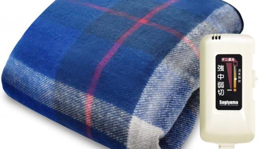【2021】最新おすすめ電気毛布10選!選び方や電気代の目安も徹底解説!